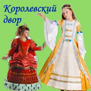 костюмы царей и королей, Королевские и царские особи