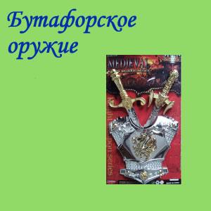 бутафорское оружие