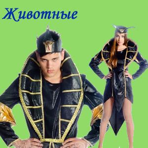 костюмы животных